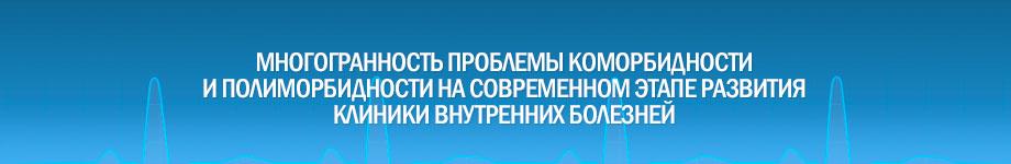 Тема 6 международной конференции ЕАТ